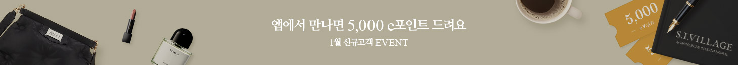 1월 신규회원 5,000 e포인트