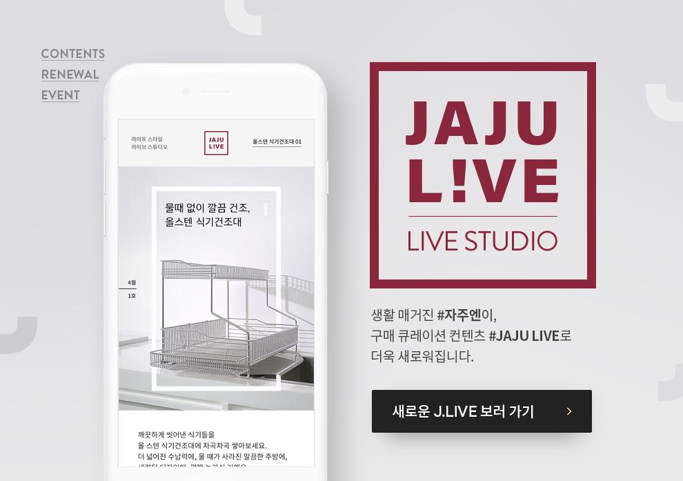 JAJU LIVE STUDIO