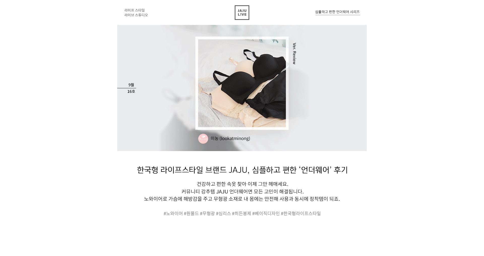 한국형 라이프스타일 브랜드 JAJU, 심플하고 편한 언더웨어 후기