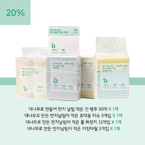 [정기배송] 대나무 제지 세트